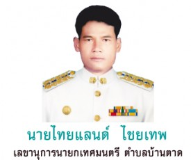 thailand_chaiyatep2