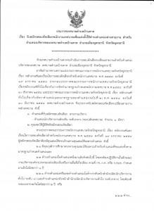 สอบคัดเลือกพนักงานเทศบาลเพื่อแต่งตั้งให้ดำรงตำแหน่งต่างสายงานสำหรับตำแหน่งบริหารของเทศบาล