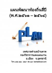 แผนพัฒนาท้องถิ่นสี่ปี (พ.ศ. 2561-2564)
