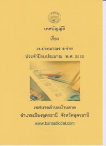 เอกสารปร.4 ปร.5 โครงการปรับปรุงถนน ม.7 รวม 2 โครงการ