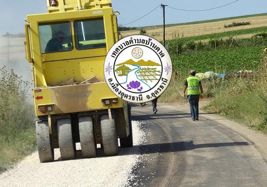 ประกาศผู้ชนะการเสนอราคา ประกวดราคาจ้างก่อสร้างโครงการซ่อมสร้างถนนแอสฟัลท์ติกคอนกรีต รหัสทางหลวงท้องถิ่น อด.ถ.128-03 (บ้านตาด-บ้านหนองไฮ)