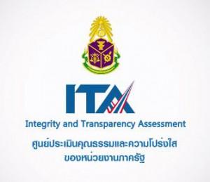 ขอเชิญประชาชนตำบลบ้านตาด เข้าร่วมตอบแบบวัดการรับรู้ของผู้มีส่วนได้เสียภายใน (IIT) ตำบลบ้านตาด ประจำปีงบประมาณ 2562