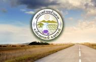 ประกาศผู้ชนะการเสนอราคา ประกวดราคาจ้างก่อสร้างโครงการซ่อมสร้างถนนแอสฟัลท์ติกคอนกรีต รหัสทางหลวงท้องถิ่น อด.ถ.1258-24 (สายสามแยกคุ้มโนนมะเขือ - บ้านหนองหูลิง)