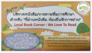กองการศึกษา  เชิญชวนร่วมบริจากหนังสือ  วารสาร  สื่อการศึกษาสำหรับ