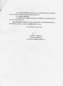 เทศบาลตำบลบ้านตาด จัดทำกิจกรรมรณรงค์ต่อต้านการคอร์รัปชั่น ประจำปี 2563