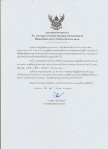 ประกาศ รายงานแสดงผลการปฏิบัติงานตามนโยบายของนายกเทศมนตรีที่ได้แถลงไว้ต่อสภาเทศบาล ประจำปีงบประมาณ พ.ศ.2563