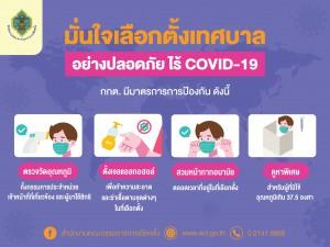มาตรการป้องกัน Covid-19 ในการเลือกตั้งเทศบาล